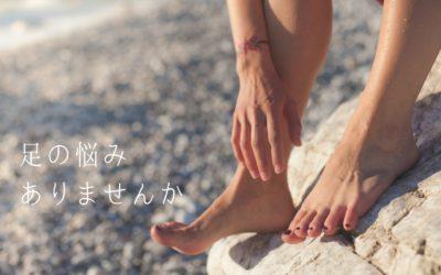 外反母趾や足の痛みもご相談ください