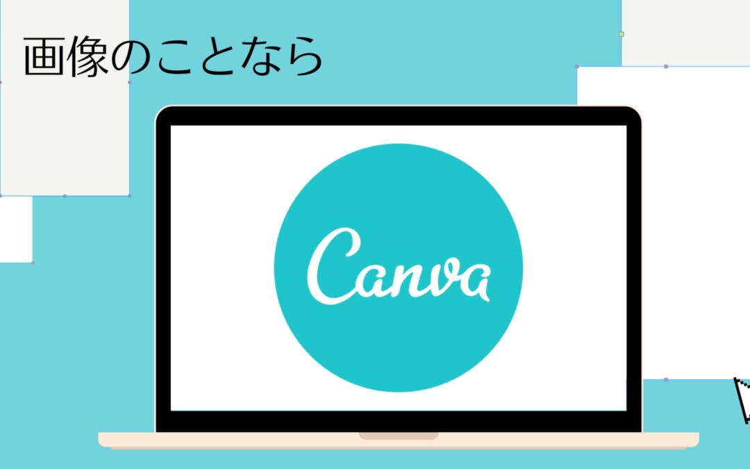 SNSもウェブサイトもCanvaをフル活用
