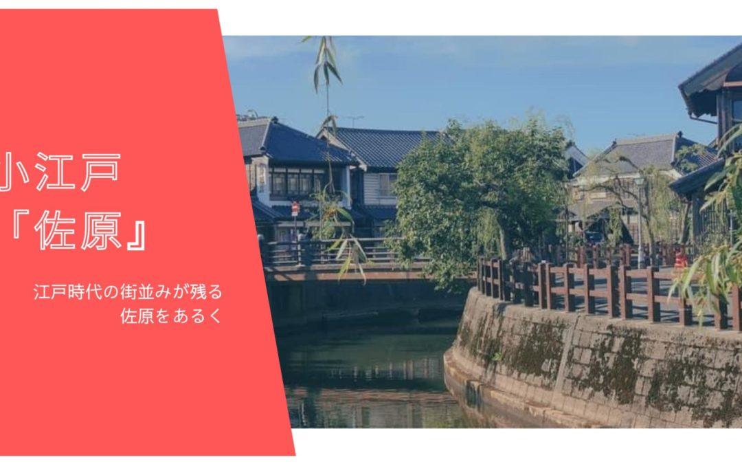 江戸時代の町並みが残る「佐原」〜Garden事務局のある街
