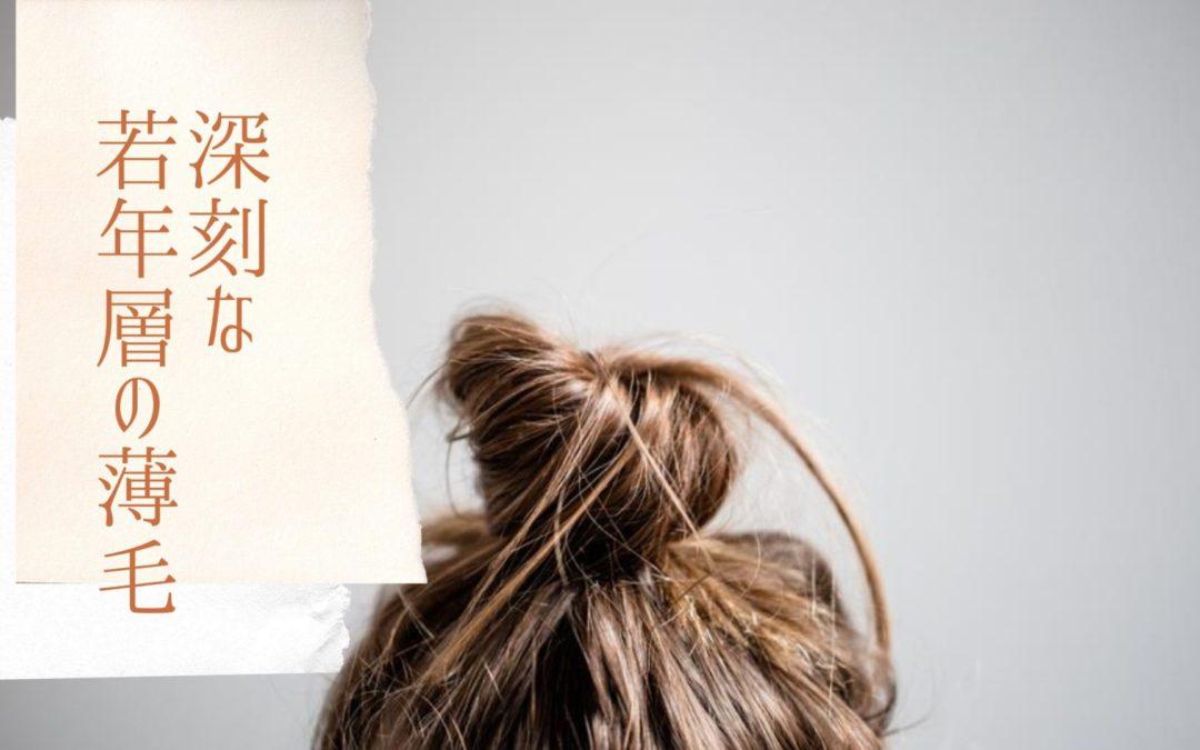 20代女性も⁉若年層の薄毛の原因と対策方法