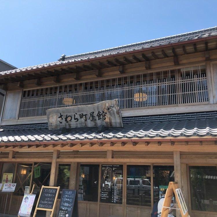 さわら町屋館(上川岸小公園)