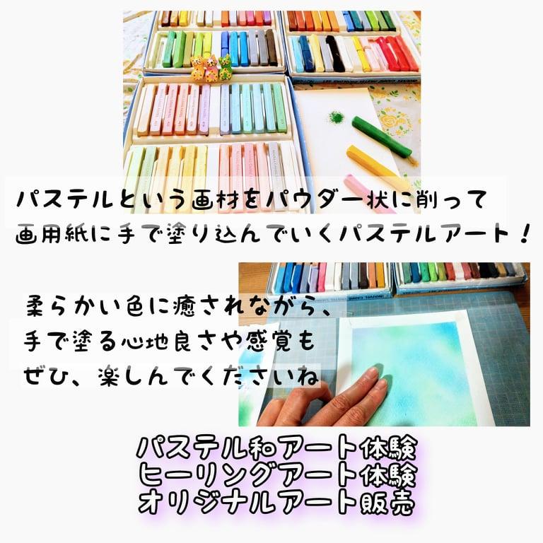 【ブース№6】パステルアートワークショップ